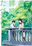 君の膵臓をたべたい(下) (アクションコミックス(月刊アクション))