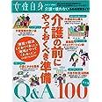介護の前にやっておくべき準備 Q&A100 (光文社女性ブックス VOL.179 女性自身お悩み解消シリーズ)