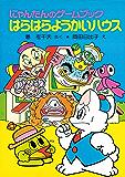 にゃんたんのゲームブック はらはらようかいハウス (ポプラ社の新・小さな童話)