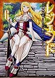 レジェンド 6 (ドラゴンコミックスエイジ)