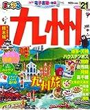 まっぷる 九州'21 (マップルマガジン 九州 1)