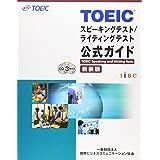 TOEICスピーキングテスト/ライティングテスト公式ガイド