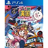 ゲーム天国 CruisinMix Special - PS4