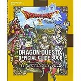 ドラゴンクエストX オールインワンパッケージ 公式ガイドブック バージョン1+2+3 まとめ編 (SE-MOOK)