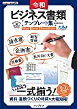 令和ビジネス書類テンプレート集 税率変更対応 (デジタル素材BOOK)