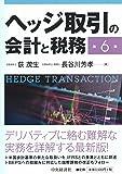 ヘッジ取引の会計と税務〈第6版〉
