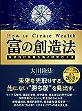 富の創造法 ―激動時代を勝ち抜く経営の王道―