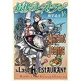 最後のレストラン 16巻: バンチコミックス