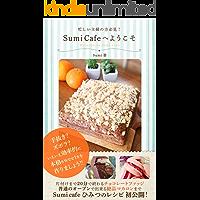 Sumi Cafeへようこそ: 忙しい主婦の方 必見! 手抜き?ズボラ?いえいえ効率的に本格sweetsを作りましょう…