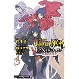 サモンナイト U:X〈ユークロス〉―叛檄の救世主― (ジャンプジェイブックスDIGITAL)