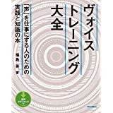ヴォイストレーニング大全 「声」を仕事にする人のための実践と知識の本