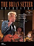 ブライアン・セッツァー・オーケストラ 25年の軌跡 The Brian Setzer Orchestra 25th Anniversary Book (ギター・マガジン)