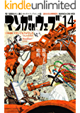 マンガ on ウェブ第14号 [雑誌] (佐藤漫画製作所)