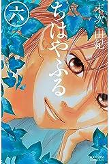ちはやふる(6) (BE・LOVEコミックス) Kindle版