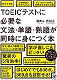 【新形式対応】【ダウンロード音声は全例文を米英ダブル収録】【赤シート付き】 TOEIC®テストに必要な文法・単語・熟語が…