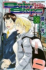 ベイビーステップ(38) (週刊少年マガジンコミックス) Kindle版