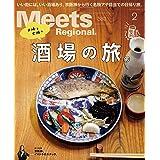 Meets Regional(ミーツリージョナル) 2020年2月号・電子版 [雑誌]