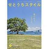せとうちスタイル Vol.10