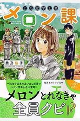 上毛化学工業メロン課 (集英社オレンジ文庫) Kindle版