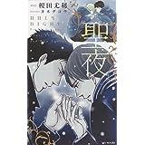 聖夜 -榎田尤利作品集- (SHY NOVELS)