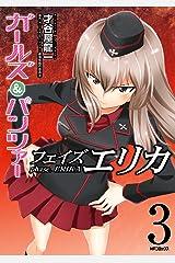 ガールズ&パンツァー フェイズ エリカ 3 (MFコミックス フラッパーシリーズ) Kindle版