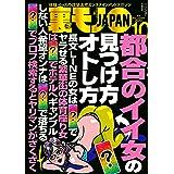 裏モノJAPAN 2020年 10 月号 [雑誌]