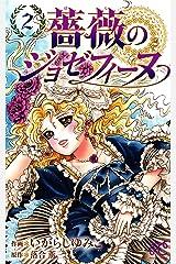 薔薇のジョゼフィーヌ 2 Kindle版