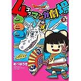 ドラゴンクエストX 4コママンガ劇場 3巻 (デジタル版ヤングガンガンコミックス)