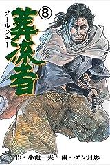 葬流者8 Kindle版