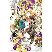 【Amazon.co.jp 限定】狐の婿取り-神様、遭遇するの巻-(ペーパー付き) (CROSS NOVELS)