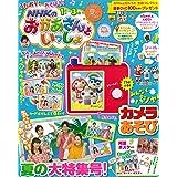 NHKのおかあさんといっしょ 2020年 07 月号 [雑誌]