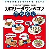 カロリーダウンのコツ早わかり (FOOD&COOKING DATA)