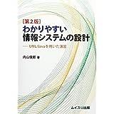 わかりやすい情報システムの設計―UML/Javaを用いた演習