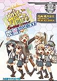 艦隊これくしょん -艦これ- 4コマコミック 吹雪、がんばります!(12) (ファミ通クリアコミックス)
