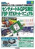 センチメートルGPS測位 F9P RTKキット・マニュアル (トランジスタ技術SPECIAL増刊)