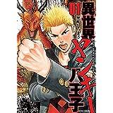 異世界ヤンキー八王子(1) (アクションコミックス(月刊アクション))