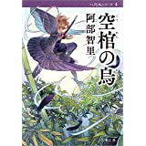 空棺の烏【新カバー版】 (文春文庫)