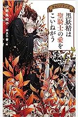 黒妖精は聖騎士の愛をこいねがう チェンジリング【特別版】(イラスト付き) (CROSS NOVELS) Kindle版