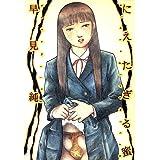 にえたぎる蜜【改訂版】 (リターンフェスティバル)