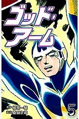 ゴッド・アーム5 Kindle版