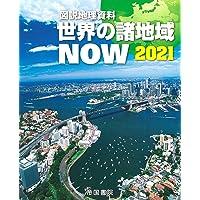 新詳地理資料 COMPLETE 2021
