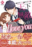 天下無敵のI love you (Eternity COMICS)