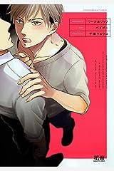 ワーカホリックベイビー【電子限定おまけ付き】 (花音コミックス) Kindle版