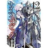 ナイツ&マジック 12巻 (デジタル版ヤングガンガンコミックス)