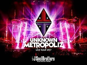 """三代目 J Soul Brothers LIVE TOUR 2017 """"UNKNOWN METROPOLIZ""""(DVD3枚組)(初回生産限定盤)"""