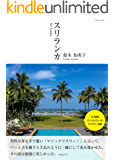 Sri Lanka スリランカ: アーユルベーダ体験記付 (MAGNET BOOKS)