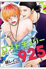 ロストチェリー925(分冊版) 【第4話】 (GUSH COMICS) Kindle版