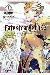 Fate/strange Fake(1) (電撃文庫) Kindle版