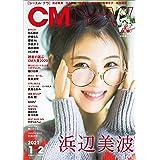 CM NOW (シーエム・ナウ) 2021年 1月号