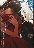 祝姫(2)(完) (ビッグガンガンコミックス)